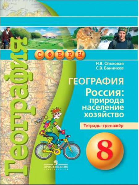 География. Россия: природа, население, хозяйство. Тетрадь-тренажёр. 8 класс. [Торговый дом Просвещение]