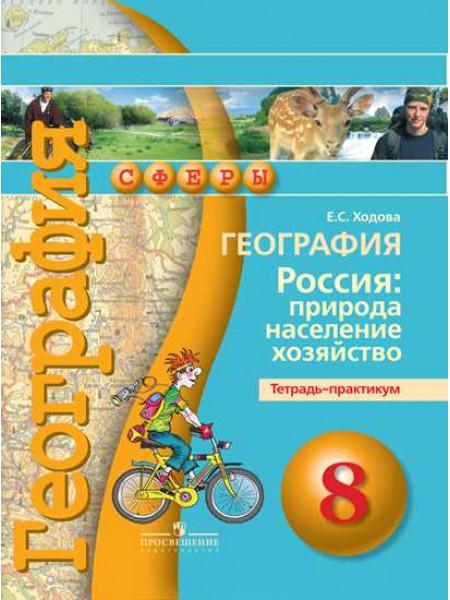 География. Россия: природа, население, хозяйство. Тетрадь-практикум. 8 класс. [Торговый дом Просвещение]