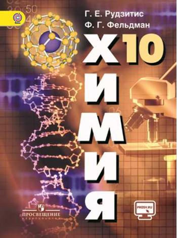 Рудзитис 10 2018 класс гдз химии по