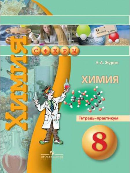 Химия. Тетрадь - практикум. 8 класс. [Торговый дом Просвещение]