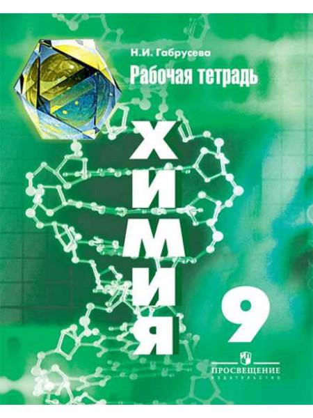 Габрусева Н. И. Химия. Рабочая тетрадь. 9 класс. [Просвещение]