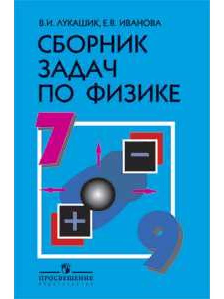 Сборник задач по физике. 7-9 классы. [Торговый дом Просвещение]