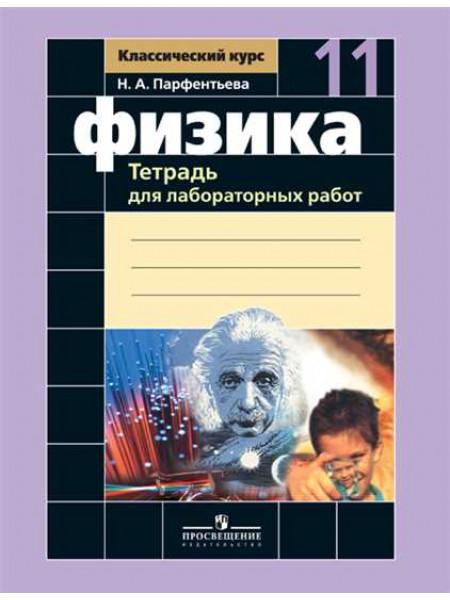 Парфентьева Н. А. Физика. Тетрадь для лабораторных работ. 11 класс. [Просвещение]
