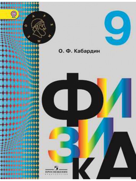 Кабардин Физика  9 кл.  Учебник (Архимед)/1384 [Торговый дом Просвещение]