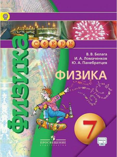 Белага Физика 7 кл.  Учебник ФГОС (Сферы)/04286-16 [Торговый дом Просвещение]