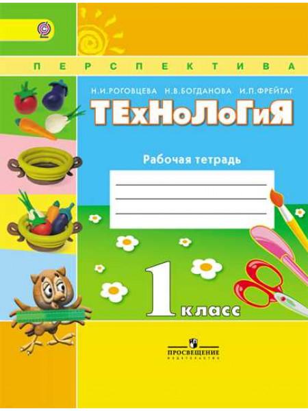 Роговцева Н. И., Богданова Н. В., Фрейтаг И. П. Технология. Рабочая тетрадь. 1 класс [Просвещение]