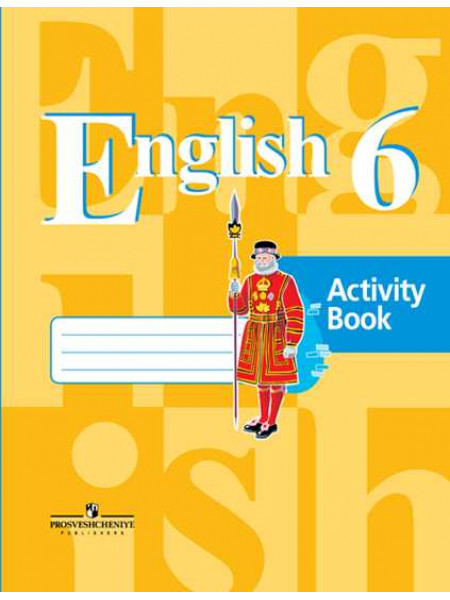 Английский язык. Рабочая тетрадь. 6 класс [Торговый дом Просвещение]