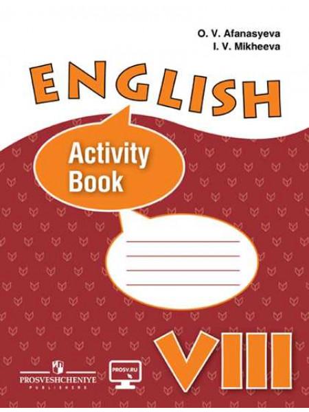 Английский язык. Рабочая тетрадь. VIII класс. * [Торговый дом Просвещение]
