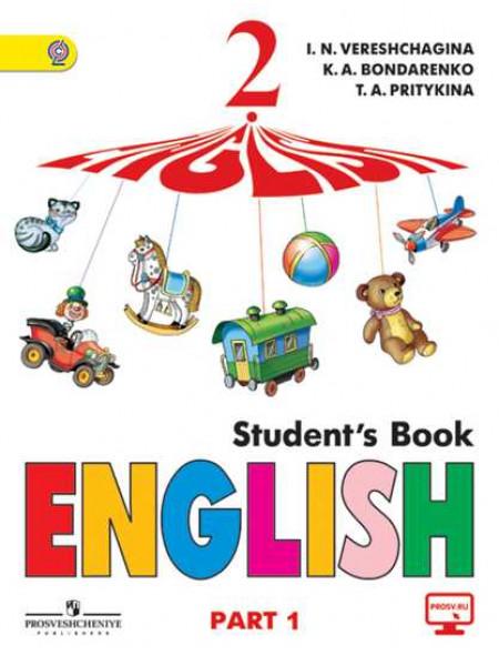 Английский язык. 2 класс. В 2-х ч. Ч. 1. * [Торговый дом Просвещение]