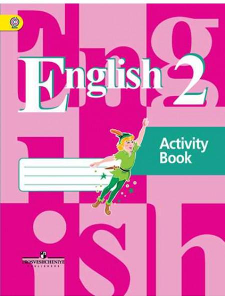 Английский язык. Рабочая тетрадь. 2 класс. [Торговый дом Просвещение]