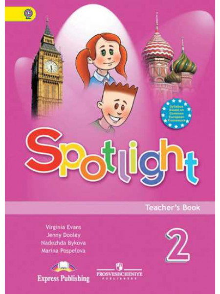 Английский язык. Книга для учителя. 2 класс [Торговый дом Просвещение]