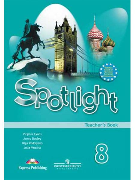 Английский язык. Книга для учителя. 8 класс [Торговый дом Просвещение]