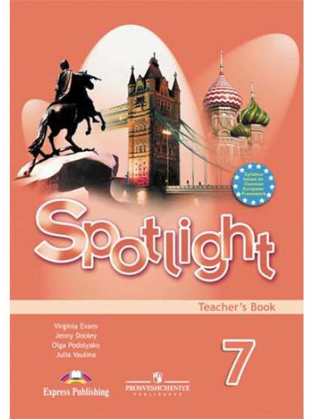 Английский язык. Книга для учителя. 7 класс [Торговый дом Просвещение]