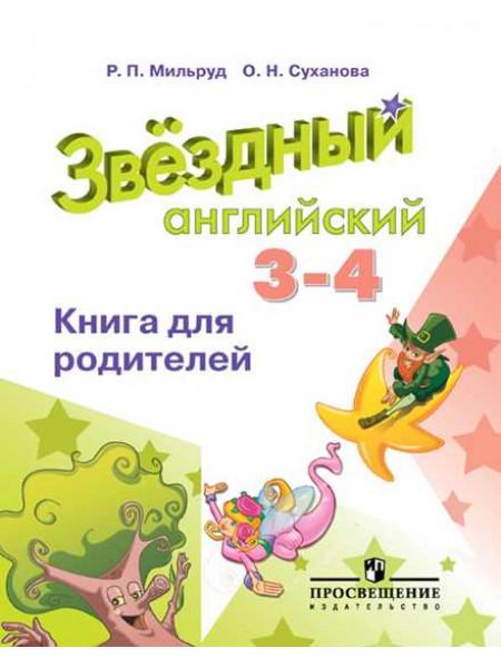 Английский язык. Книга для родителей. 3-4 классы [Торговый дом Просвещение]
