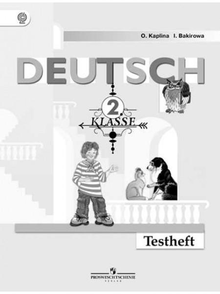 Немецкий язык. Контрольные задания. 2 класс [Торговый дом Просвещение]