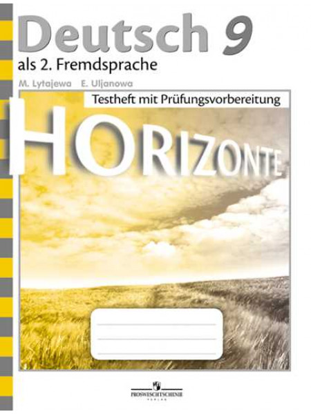 Немецкий язык. Второй иностранный язык. Контрольные задания для подготовки к ОГЭ. 9 класс [Торговый дом Просвещение]
