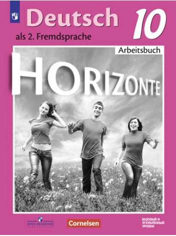 Немецкий тетрадь гдз класс язык 10