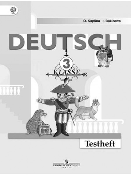 Немецкий язык. Контрольные задания. 3 кл. [Торговый дом Просвещение]