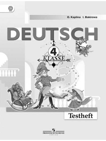 Немецкий язык. Контрольные задания. 4 кл. [Торговый дом Просвещение]
