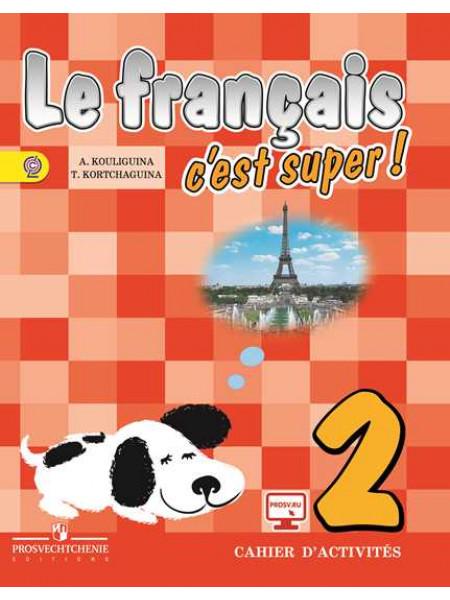 Французский язык. Рабочая тетрадь. 2 класс. * [Торговый дом Просвещение]