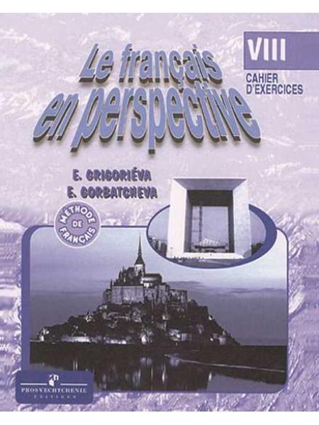 Французский язык. Рабочая тетрадь.  VIII класс [Торговый дом Просвещение]