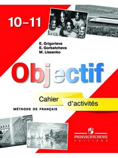 Французский язык. Сборник упражнений. 10-11 классы [Торговый дом Просвещение]
