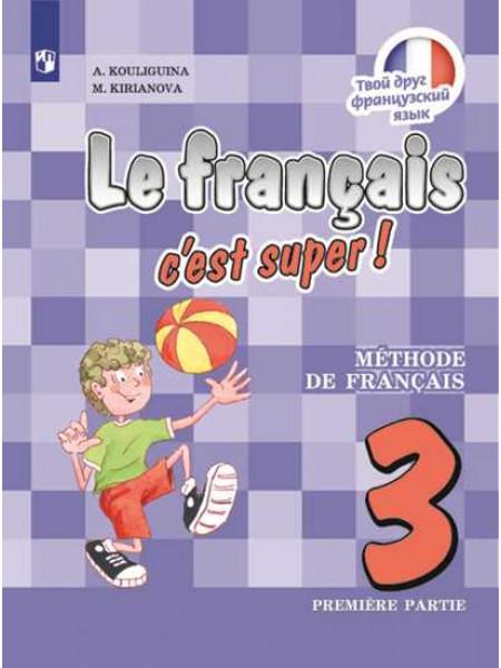 Французский язык. 3 класс. В 2-х ч. Ч. 1.* [Торговый дом Просвещение]