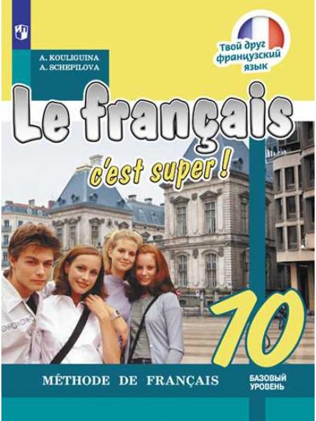 Французский язык. 10 класс. Учебное пособие [Торговый дом Просвещение]