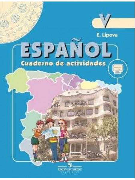 Липова Е. Е. Испанский язык. Рабочая тетрадь. V класс [Просвещение]