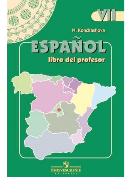 Кондрашова Н. А. Испанский язык. Книга для учителя. VII кл. [Просвещение]