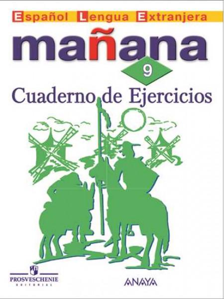 Испанский язык. Второй иностранный язык. Сборник упражнений. 9 класс [Торговый дом Просвещение]