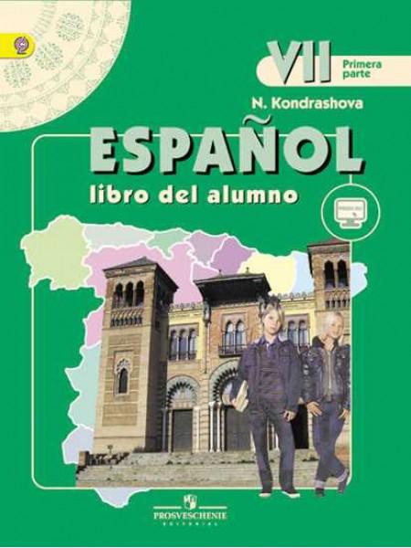 Кондрашова Н. А. Испанский язык. VII класс.  В 2-х ч. Ч.1. [Просвещение]