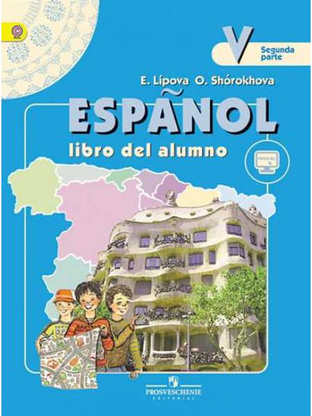 Липова Е. Е., Шорохова О. Е. Испанский язык. V класс.  В 2-х ч. Ч.2. [Просвещение]