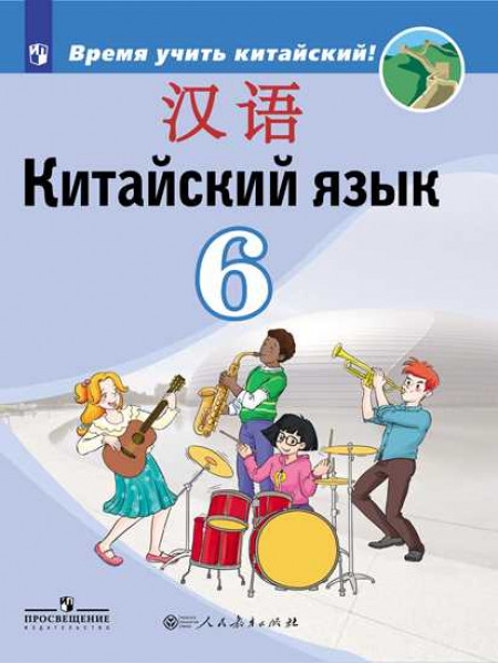 Китайский язык. Второй иностранный язык. 6 класс. Учебное пособие [Торговый дом Просвещение]