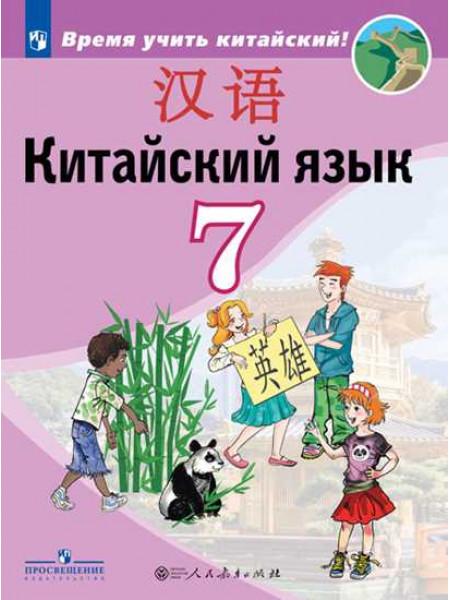 Китайский язык. Второй иностранный язык. 7 класс. Учебное пособие [Торговый дом Просвещение]
