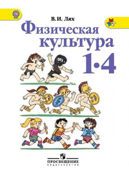 Лях  1-4 кл. Физическая культура. Учебник ФГОС/46662,47092 [Торговый дом Просвещение]