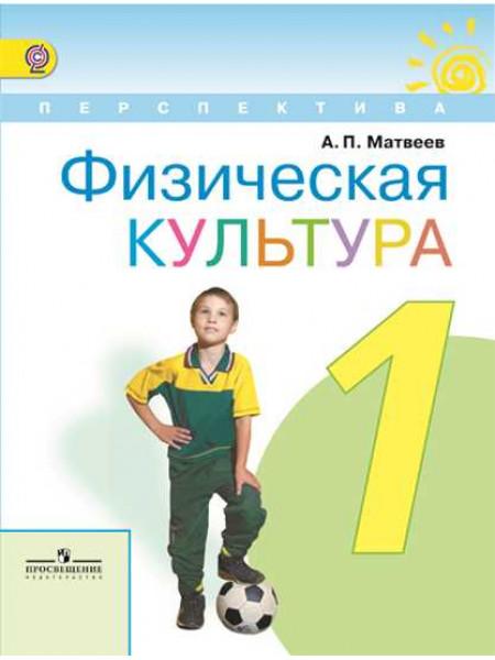 Матвеев А. П. Физическая культура. 1 класс. [Просвещение]