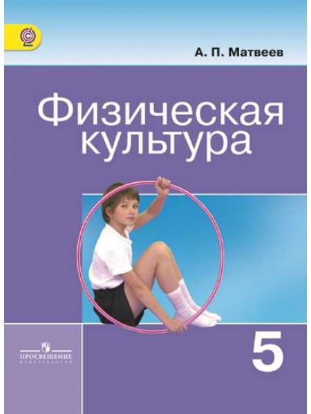 Матвеев Физическая культура 5 кл. Учебник ФГОС/41689,43651 [Торговый дом Просвещение]
