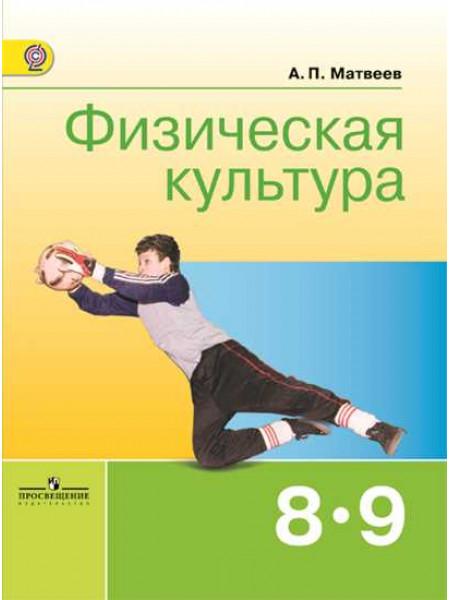 Матвеев А. П. Физическая культура. 8-9 классы [Просвещение]