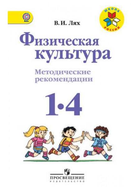 Лях В. И. Физическая культура. Методические рекомендации. 1-4 классы [Просвещение]
