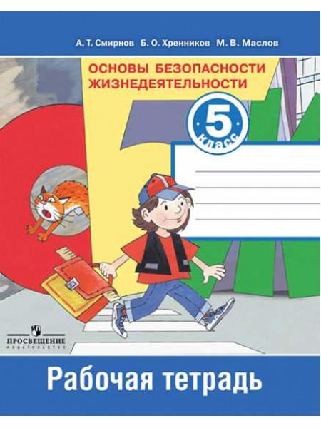 Основы безопасности жизнедеятельности. Рабочая тетрадь. 5 класс [Торговый дом Просвещение]