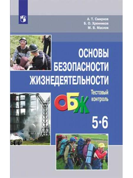 Основы безопасности жизнедеятельности. Тестовый контроль. 5-6 классы [Торговый дом Просвещение]