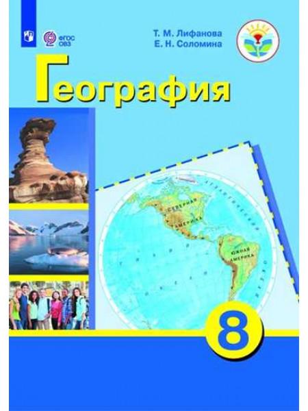 Лифанова Т. М., Соломина Е. Н. География. 8 класс (для обучающихся с интеллектуальными нарушениями).  С приложением [Просвещение]