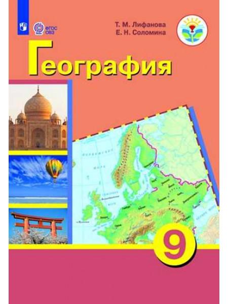 Лифанова Т. М., Соломина Е. Н. География. 9 класс (для обучающихся с интеллектуальными нарушениями). С приложением [Просвещение]