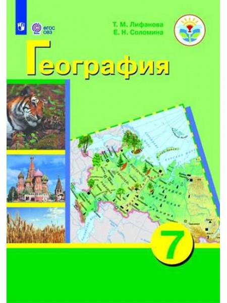 Лифанова Т. М., Соломина Е. Н. География. 7 класс (для обучающихся с интеллектуальными нарушениями). С приложением [Просвещение]