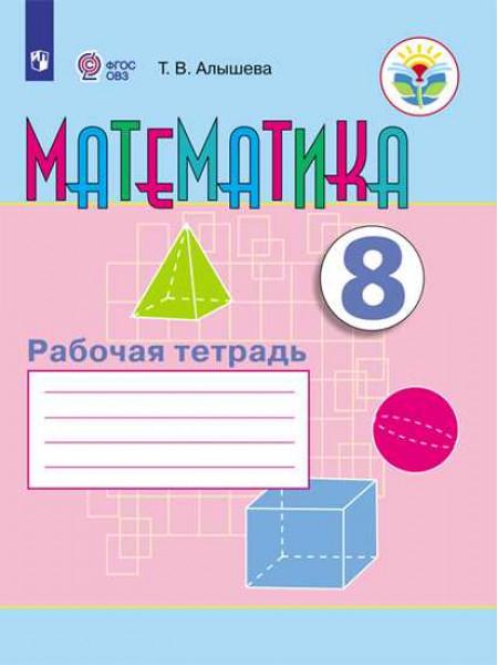 Алышева Т. В. Математика. Рабочая тетрадь. 8 класс. (для обучающихся с интеллектуальными нарушениями) [Просвещение]