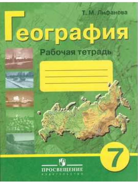 География. Рабочая тетрадь. 7 класс (для обучающихся с интеллектуальными нарушениями) [Торговый дом Просвещение]