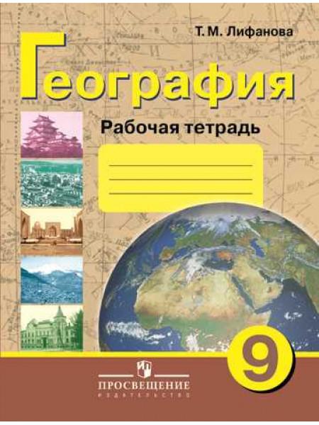 География. Рабочая тетрадь. 9 класс (для обучающихся с интеллектуальными нарушениями). [Торговый дом Просвещение]