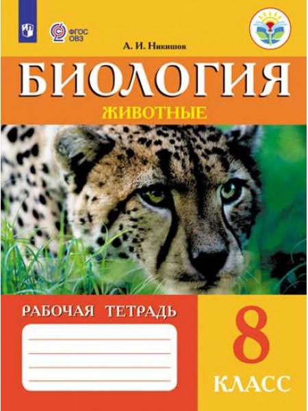 Никишов А. И. Биология. Животные. Рабочая тетрадь для уч-ся 8 класса [Просвещение]