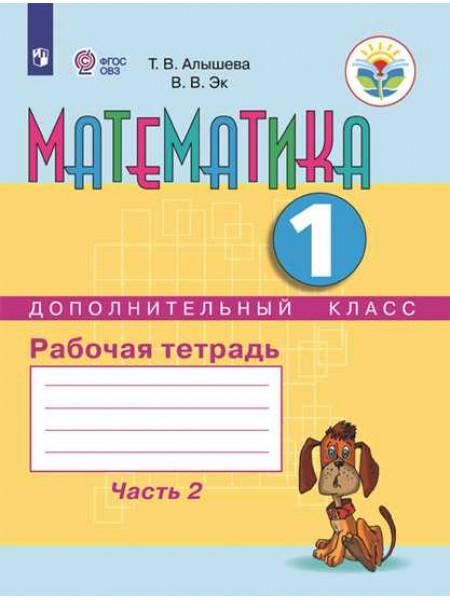 Алышева Т. В., Эк В. В. Математика. Рабочая тетрадь. 1 дополнительный класс. В 2 частях. Часть 2 (для обучающихся с интеллектуальными нарушениями) [Просвещение]